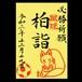 【12月19日】蹴球朱印・柏詣・柏リモート詣(通常版・黄色)