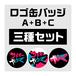 サイオーガウマ オリジナルロゴ缶バッジ3種セット(A+B+C)