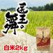 富山県産コシヒカリ「医王の舞」白米2kg