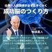 『成功脳のつくり方』CD&DVDセット【特別キャンペーン中12,800円⇒8,400円】34%OFF