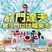 デビュー30周年記念シングル「笑う門には福来る」[acsc-0010]