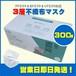 50枚入りサージカルマスク6箱(300枚)国内発送&即発送!新型コロナウイルスの感染飛沫予防 花粉飛散防御 3層構造不織布の使い捨てメディカルマスク PFE99&BFE99&VFE99