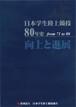 日本学生陸上競技71-80年史
