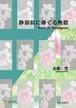 K2003 BANKA for SHIZUKAGOZEN(Fe-chor,Shakuhachi,Perc and Pf/Y. KANETO /Full Score)