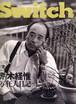 Nobuyoshi Araki / Switch 1992年 3月号 特集 荒木経惟 写狂人日記