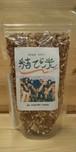 羽間農園「自然農法結び米(玄米+古代米)」300g