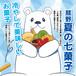熊野 夏の七菓子【送料込/沖縄・離島は除きます】