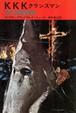 KKKクランスマン / ウィリアム・ブラッドフォード・ヒューイ