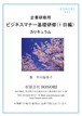 【カリキュラムデータ】 ビジネスマナー研修(1日編)