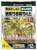 観音竹棕櫚竹(カンノンチクシュロチク)の土 12L