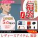 できる女の福袋!  1万円相当 訳あり商品 福袋 レディースアイテム 5点入って超お得!