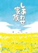 【お産漫画】「しあわせ家族」【すずきゆき】