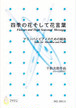 S0111 Flowers and Their Seasonal  Messages(Marimba and Piano/J. CENSHU /Full Score)