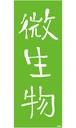 立川こしらオリジナル手ぬぐい ノーベル賞受賞記念「微生物」柄 ※送料無料