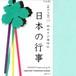 『紙あそび歳時記 日本の行事』