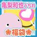KAT-TUN 亀梨和也さん うちわ 新春おたのしみ袋