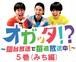 『オガッタ!?』DVD5巻 ※予約商品 商品説明をご確認ください※