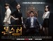 ☆韓国ドラマ☆《モンスター~その愛と復讐~》Blu-ray版 全50話 送料無料!