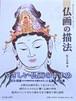 仏画の描法