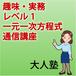 【実務コース】レベル1