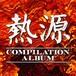 熱源 COMPILATION ALBUM