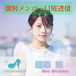 【1部】L 西野蓮(リトルシンデレラ)/個別メンバーLINE送信