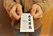 オリジナル筆文字名刺【書体おまかせ、データ入稿】