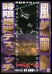 大日本血みどろデスマッチシリーズ 風船画鋲時限爆弾デスマッチ 1996年5月22日東京・後楽園ホール