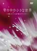 雫の中の小さな世界(DVD)
