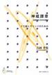 Y0101 神威譚章(箏,マリンバ/吉岡孝悦/楽譜)