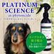 【ワンちゃんのケア】除菌・消臭・除菌スプレー PLATINUM Science in phytoncide
