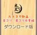 丸太ヨガ-首コリ・肩コリ改善編(ダウンロード版)