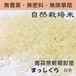 自然栽培米 まっしぐら 【白米】 1kg