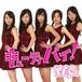 [2nd Single] キューティパイ!