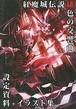 紅魔城伝説 スカーレット・シンフォニー 設定資料+イラスト集(ブックレット)
