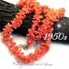 1950s ヴィンテージ★フェィク コーラル セミロング  ルーサイト ネックレス 珊瑚レッド 軽量