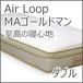 Air Loop MAゴールドマン ダブル