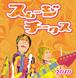 自主制作フルアルバム(CD-R)