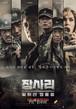 ☆韓国映画☆《長沙里9.15》DVD版 送料無料!