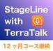 継続購入【AI英会話アプリ・12ヶ月間】StageLine with TerraTalk
