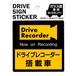 【まとめ買い=12個単位】(LI-2012)ドライブステッカー ドライブレコーダー 角