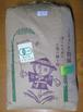 H.30産新米 富山県産有機栽培米こしひかり 玄米30kg