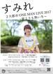 【すみれ組限定】12月24日(日)大阪ワンマンチケット & X'masパーティー入場チケット