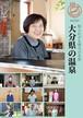 電子書籍「知られざる地元の名泉 002/005 大分県の温泉」