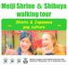 Meiji Shrine & Shibuya walking tour ~Shinto & Japanese Pop culture~