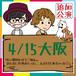 4/15大阪追加公演チケット✳︎『長い間待たせてご...(以下省略)』ツアー