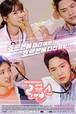 ☆韓国ドラマ☆《死生決断ロマンス》DVD版 全32話 送料無料!