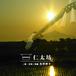 仁太坊 / 三絃・津軽三味線 黒澤博幸(CD)