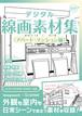 [600dpi] デジタル線画素材集〈アパート・マンション編〉