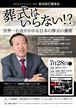 島田裕巳氏講演会「葬式はいらない!?」前売りチケット 7月28日開催